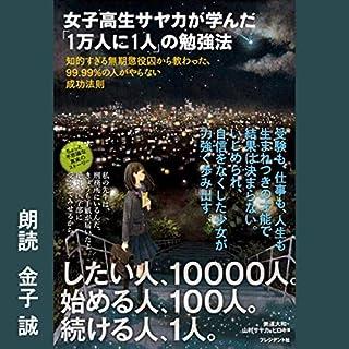 『女子高生サヤカが学んだ「1万人に1人」の勉強法』のカバーアート