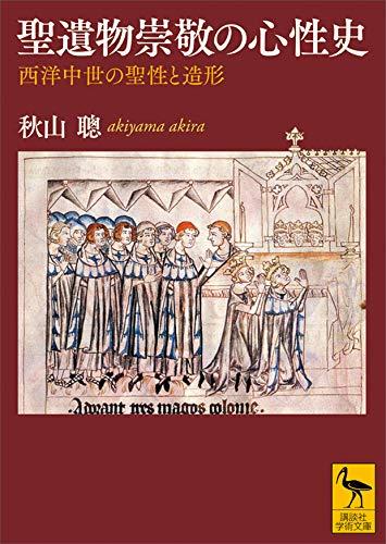 聖遺物崇敬の心性史 西洋中世の聖性と造形 (講談社学術文庫)