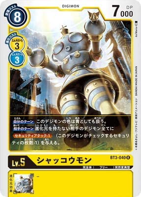デジモンカードゲーム BT3-040 シャッコウモン R