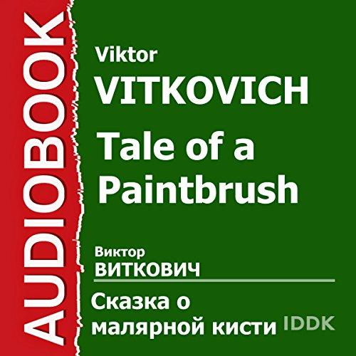 Tale of a Paintbrush [Russian Edition] audiobook cover art