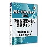 月刊DVD 速報・税務セミナー 2018年12月号「所得税確定申告の実務ポイント」