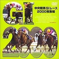中央競馬GIレース2000総集編 [DVD]