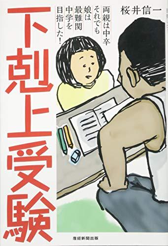 下剋上受験-両親は中卒 それでも娘は最難関中学を目指した!