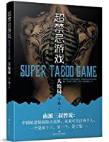 Super Taboo Game (Chinese Edition)