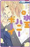 【プチララ】水玉ハニーボーイ story06 (花とゆめコミックス)