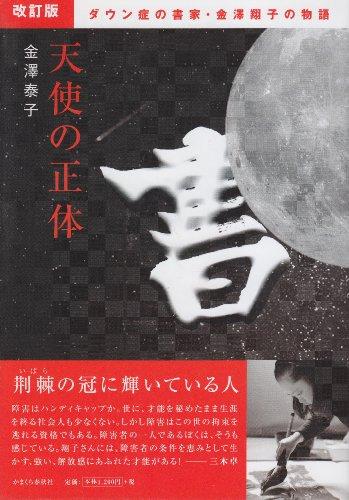 改訂版 天使の正体 (ダウン症の書家・金澤翔子の物語)