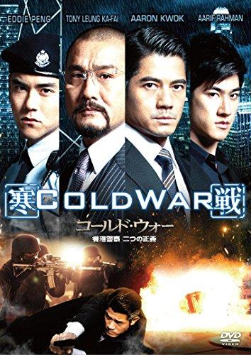 コールド・ウォー 香港警察 二つの正義 [DVD]