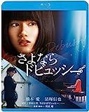 さよならドビュッシー [Blu-ray] image