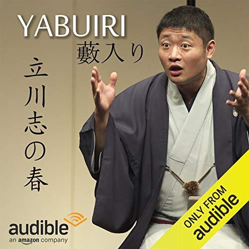 『YABUIRI (Child's Homecoming)』のカバーアート