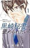 黒崎秘書に褒められたい(1) (フラワーコミックス)