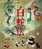 白蛇伝 Blu-ray BOX[Blu-ray/ブルーレイ]