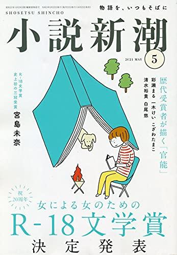 小説新潮 2021年 05 月号 [雑誌]