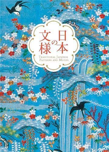 Pie Books: Traditional Japanese Patterns and Motifs