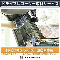【全国対応】前方1カメラのみドライブレコーダー取付サービス・国産車限定