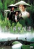 山の郵便配達[DVD]