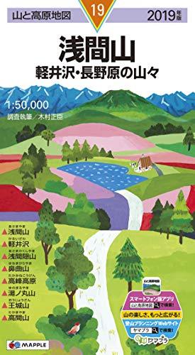 山と高原地図 浅間山 軽井沢・長野原の山々 (山と高原地図 19)
