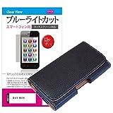 メディアカバーマーケット 京セラ BASIO4 [5.6インチ(1480x720)] 機種で使える【ベルト クリップ式 レザーケース と ブルーライトカット液晶保護フィルム のセット】