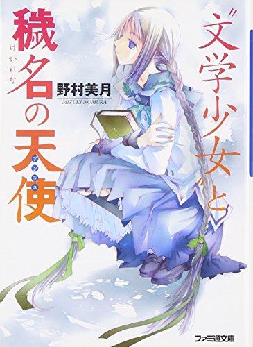 """""""文学少女""""と穢名の天使 (ファミ通文庫)"""