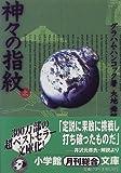 神々の指紋 (上) (小学館文庫)
