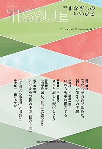 TISSUE vol.03 特集:まなざしのいいひと (ハンカチーフ・ブックス)