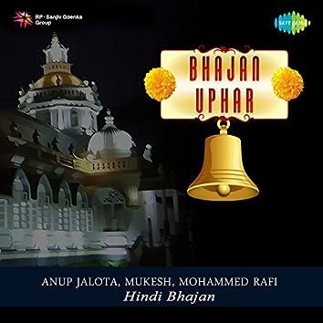 Bhajan Uphar