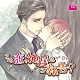 ドラマCD「この恋、神様にご報告!?」