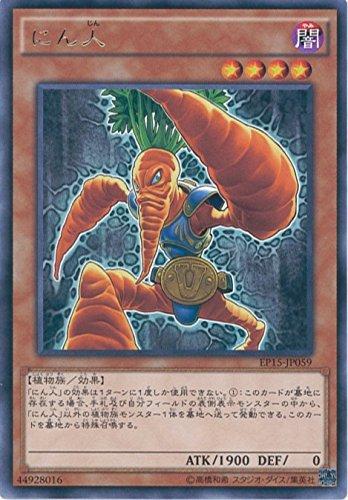 遊戯王カード EP15-JP059 にん人 レア 遊戯王アーク・ファイブ [EXTRA PACK 2015]