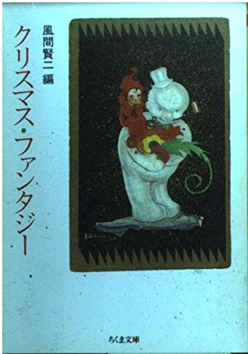 クリスマス・ファンタジー (ちくま文庫)