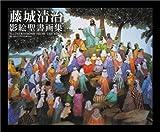 藤城清治 影絵聖書画集 (フォレストブックス)
