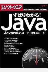 ずばりわかる! Java Javaの良いコード、悪いコード (日経BPパソコンベストムック) 大型本