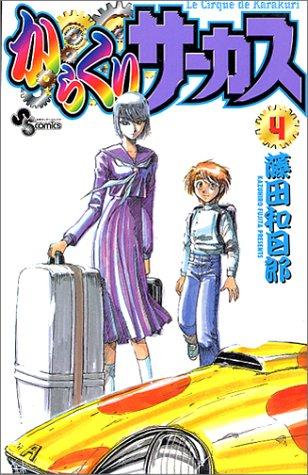 からくりサーカス (4) (少年サンデーコミックス)