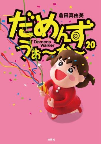 だめんず・うぉ~か~(20) (SPA!コミックス)