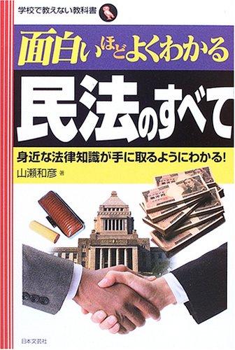 面白いほどよくわかる民法のすべて―身近な法律知識が手に取るようにわかる! (学校で教えない教科書)の詳細を見る