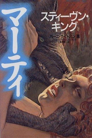 マーティ (学研ホラーノベルズ)