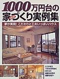1000万円台のNEW家づくり実例集―夢が実現!こだわりと工夫いっぱいハウス