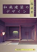 和風建築のデザイン (京都書院アーツコレクション)