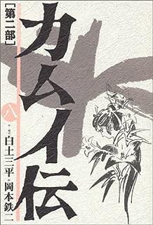 カムイ伝 (第2部8) (ビッグコミックスワイド)