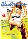 illustration (イラストレーション) 2000年 5月号 特集:白根ゆたんぽ 根本孝 奥村靫正 ユナイテッドアローズのビジュアル戦略