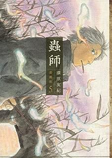 蟲師 愛蔵版(5) (KCデラックス)