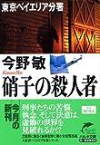 硝子の殺人者―東京ベイエリア分署 (ハルキ文庫)