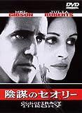 陰謀のセオリー[DVD]