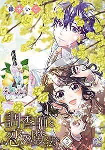 調香師と恋の魔法【電子単行本】 3 (プリンセス・コミックス プチプリ)