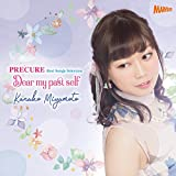 宮本佳那子 PRECURE Best Songs Selection『Dear my past self』(初回生産限定盤)(DVD付)