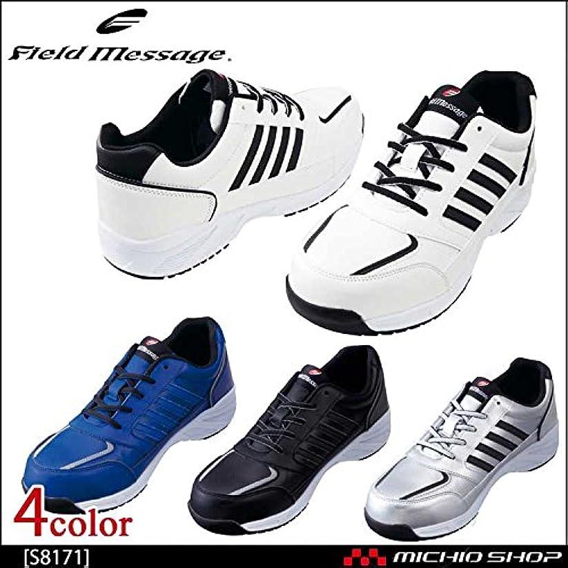 座るスイス人嘆く自重堂 安全靴 Field Message セーフティシューズ S8171 Color:ホワイト[C/037] 28.0