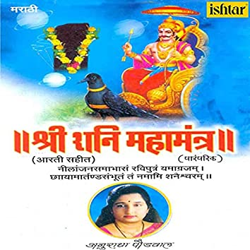Shri Shani Mahamantra