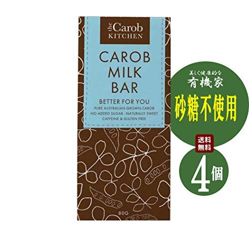 キャロブ ミルクバー 80g×4個★ 送料無料 コンパクト ★ キャロブは乾燥のため、収穫の後6ヶ月間放置され、種を取り出し、サヤだけが使用されます。砂糖不使用なので、お子様にも安心。キャロブとミルクがまろやかに溶け出します。