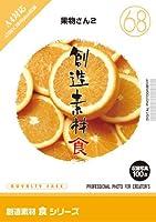 イメージランド 創造素材 食(68)果物さん2