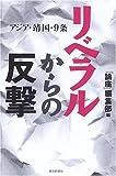 リベラルからの反撃―アジア・靖国・9条 (朝日選書)