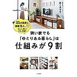 狭い家でも「ゆとりある暮らし」は仕組みが9割―――55㎡賃貸に家族6人。ホント、狭い! でも、快適! (三笠書房 電子書籍)