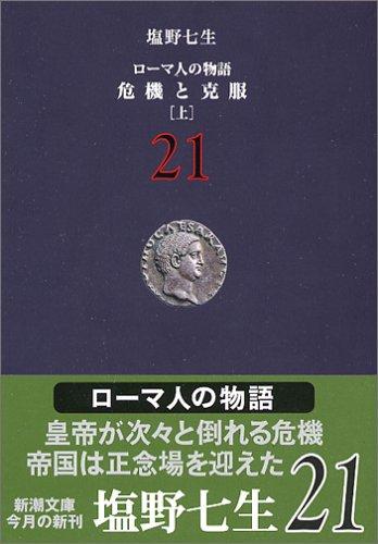 ローマ人の物語 (21) 危機と克服(上) (新潮文庫)